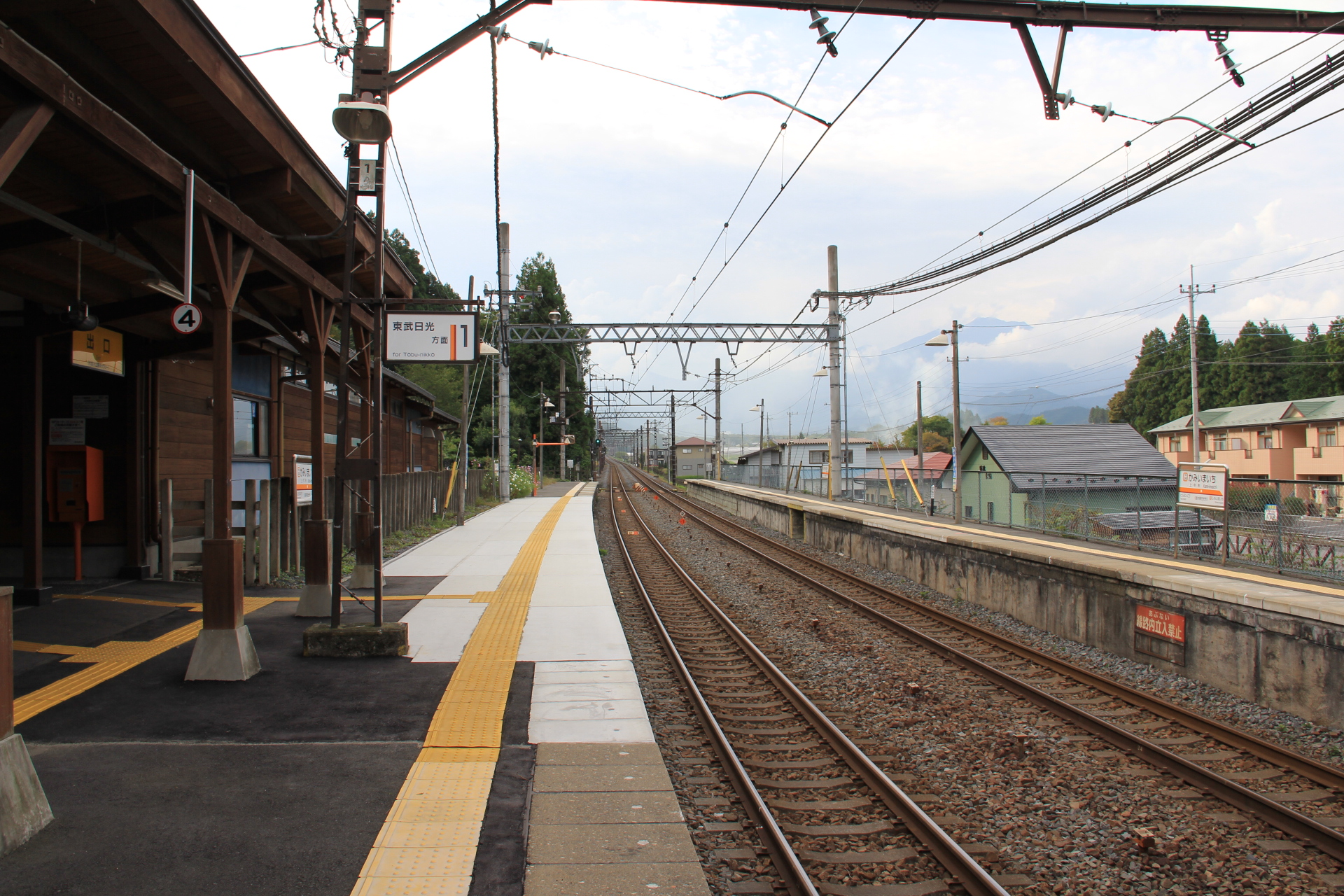 東武日光線「上今市駅」:果てし...